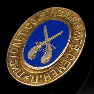 Antique Imperial Russian badge