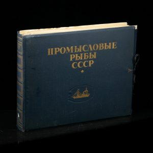 Antique Soviet Russian book of commercial fish 1949