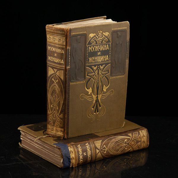 Antiikne Vene raamat Mees ja Naine 3 osa 1896a