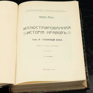 Antiikne Vene raamat Istoria nravov 1914 2osa