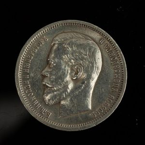Imperial Russian silver coin 50 kopeks 1913