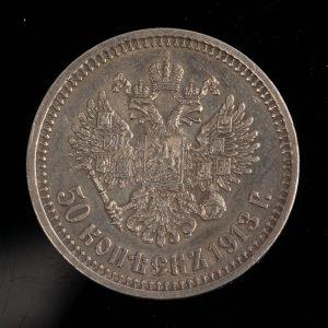 Tsaari-Vene 50kop. 1913 hõbe
