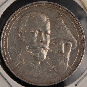 Imperial Russian silver 1 rouble 1913, Romanov
