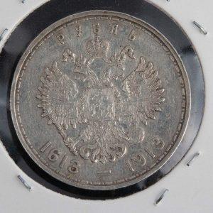 """Tsaari-Vene münt 1rbl. hõbe, """"Romanovid"""" 1913"""