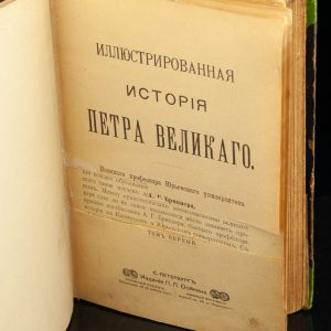 Antique Russian Book Istoria Petra Velikava 1902a