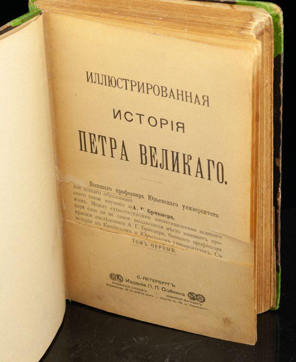 Antiikne Vene raamat Istoria Petra Velikava 1902a