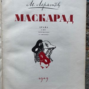 Russian book M.Lermontov Maskarad 1949a