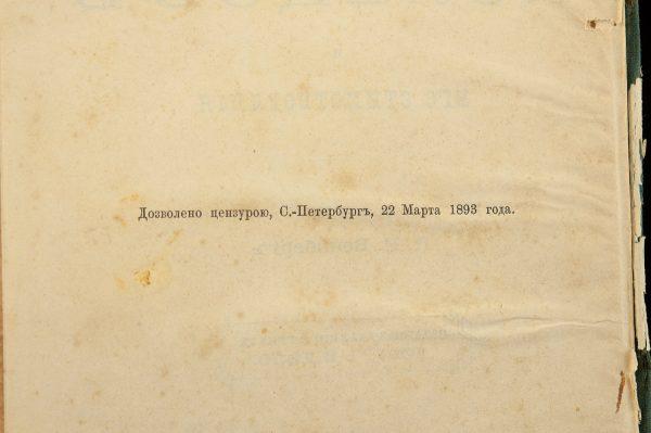 Antique Russian poetry book - A.V.Koltsov 1893