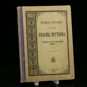 Antiikne Vene raamat - Kusma Prutkovi luuletused 1894