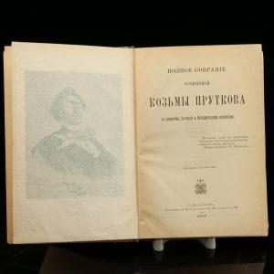 Antiikne Russian Book - Kusma Prutkov poems 1894