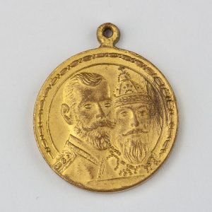 Antique Imperial Russian medal - Romanov 300 years