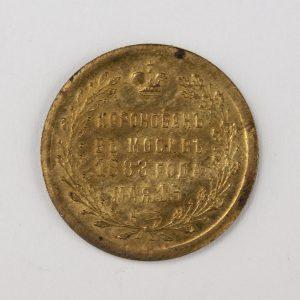 Antiikne münt - Aleksander III kroonimine