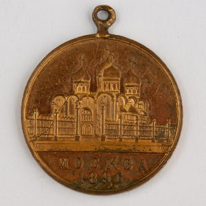 Antique Russian medal - Moscow 1896