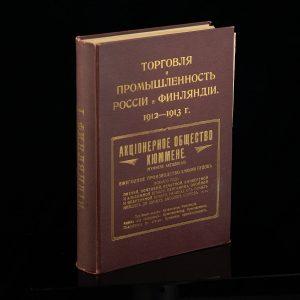 """Antiikne raamat """"Kaubanduse kataloog Venemaa ja  Soome 1912 - 1913"""""""