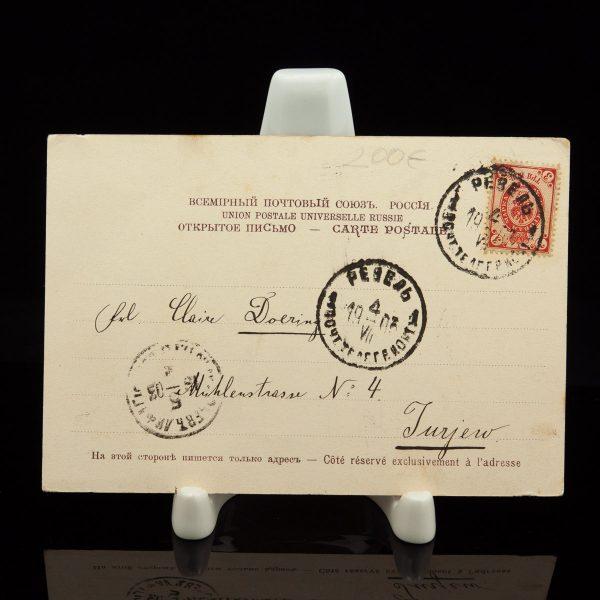 Antique Postcard - Estonia, Balti jaam 1903