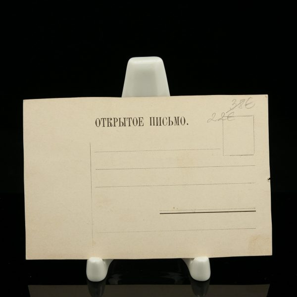 Antique Postcard  1917