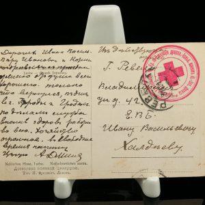 Antique Postcard - Lwow