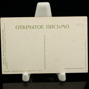Antiikne postkaart 1916