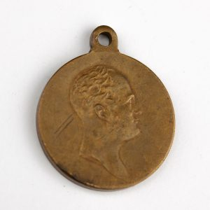Antique Russian Medal