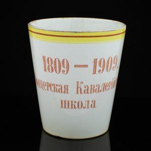Antiikne Ohvitseride kooli aastapäeva tops 1809 - 1909 (defektne)