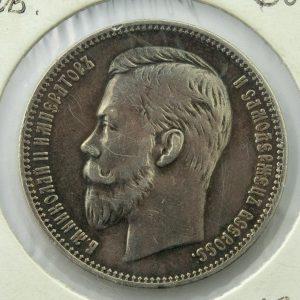 Tsaari-Vene hõbemünt 1 rubla 1910