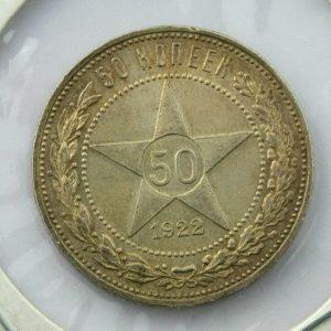 Vene hõbemünt 50 kopikat 1922