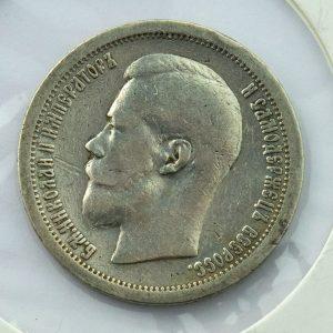 Tsaari-Vene hõbemünt 50 kopikat 1897