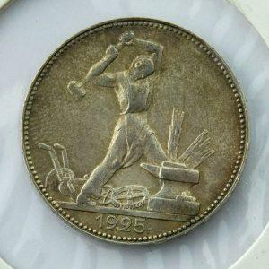 Vene hõbemünt 1 poltinnik 1925