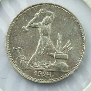 Vene hõbemünt 1 poltinnik 1924