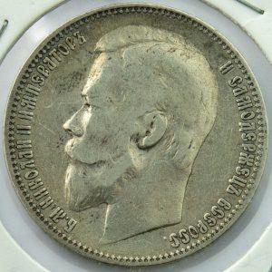 Tsaari-Vene hõbemünt 1 rbl. 1899