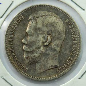 Tsaari-Vene hõbemünt 1rubla 1899