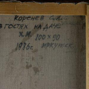 Õlimaal Korenev S.A 1986a-Külalised suvilas,Venemaa