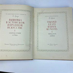 Tikand Eesti Rahvakunstis,I osa Põhja-Eesti ja Saared,käsitööraamat H.Linnus 1955a