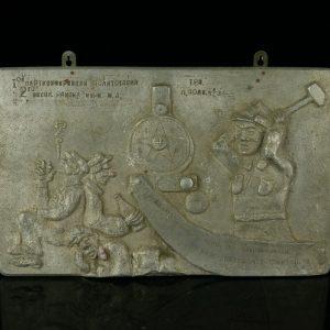 Vene seinaplaat 1934 aastast, metall