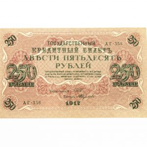 Paberraha - 1917 aasta 250 rubla