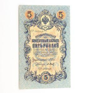 Paberraha - 5 rubla, 1909