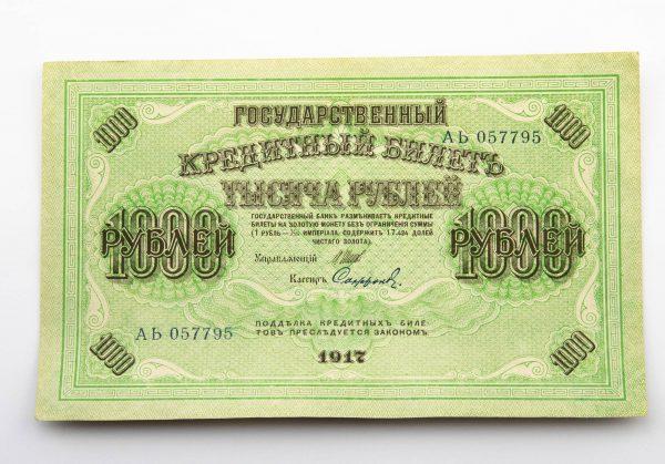 Paberraha - 1000 rubla - 1917
