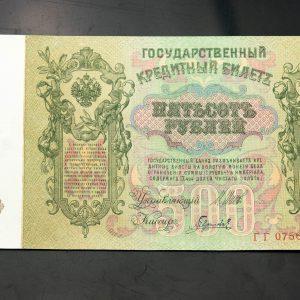 Paberraha - 500 rubla 1912