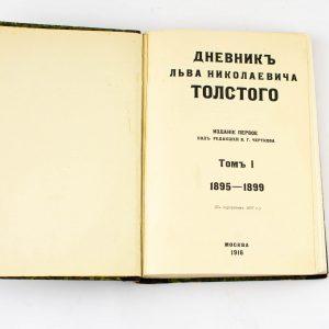 Vene raamat 1916 - Dnevnik Lva Nikolajevitša Tolstova  tom-I 1895-1899