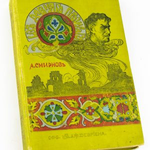 Vene raamat1903 A.Smirnov - Iz davnjago prošlago