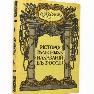 Vene raamat - Istorija telesnõh nakazahi v Rossii - N.Jevreinov