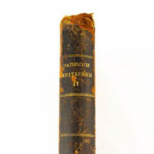 Vene raamat 1906 - Zapiski Jekaterinõ II - tõlge prantsuse keelest