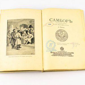 Vene raamat 1902 A.Razina - Sambor