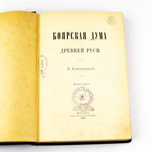 Vene raamat 1902 V.Kljutševskago - Bojarskaja duma