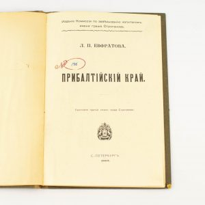 Vene raamat 1912 L.P.Jefratov - Pskiribalti krai