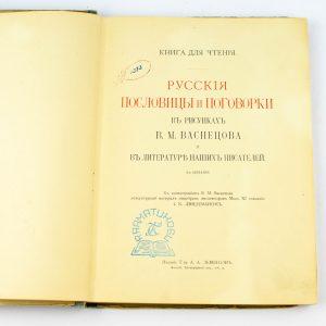 Vene raamat 1914 - Ruskija poslovitsõ i pogovorki, kniga dlja štenija