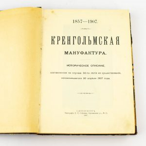 Antiikne raamat  Kreenholmli puuvillavabrik 1857-1907 - raamat eesti ja vene keeles