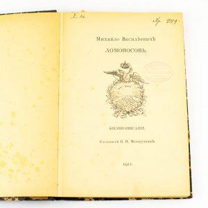Vene 1911a. raamat - M.V.Lomonossovi elulugu - B.N.Menšutkin