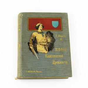 Vene raamat 1907 Moskva - eepos Klasitšeskoi Drevnosti, G.Švab - tõlge I.Knebel