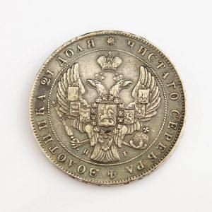 Tsaari-Vene münt 1rubla 1841